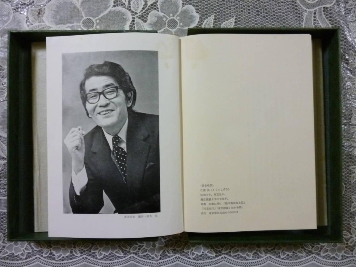 落語三部作  著・江國滋 署名_画像6