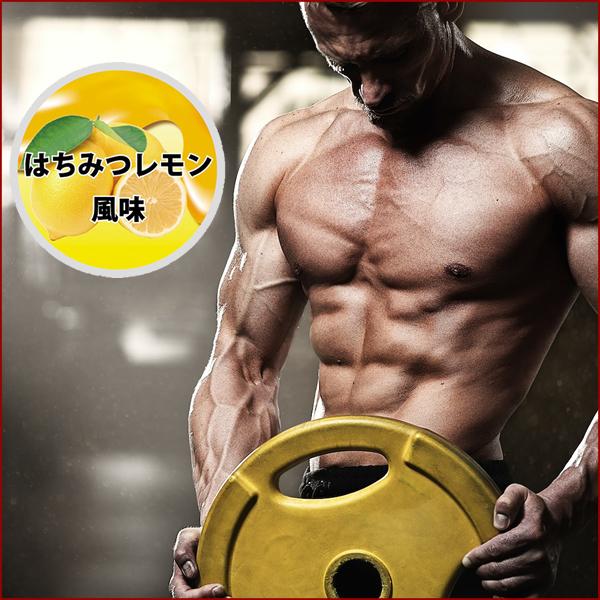 【はちみつレモン味のホエイプロテイン1kg】日本製で美味しい♪高品質低価格で全6味◆よりどり3つ以上で送料無料◆1㎏で税込2,480円_画像4