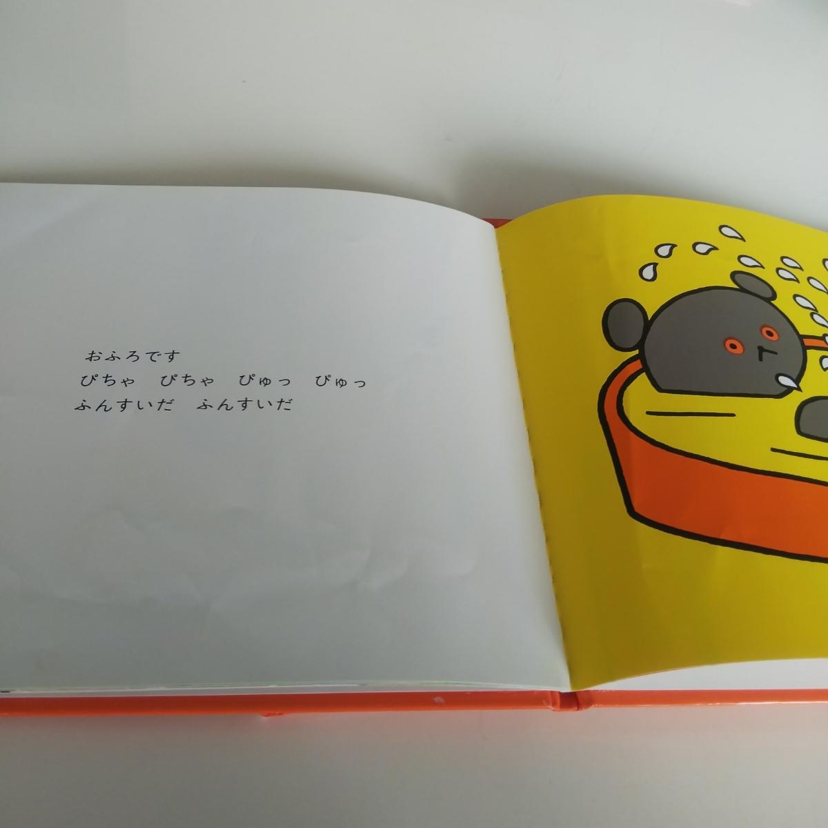 3冊★送料無料★しろくまのほっとけーき★こぐまちゃんおはよう★こぐまちゃんのみずあそび わかやまけん作 中古 _画像10