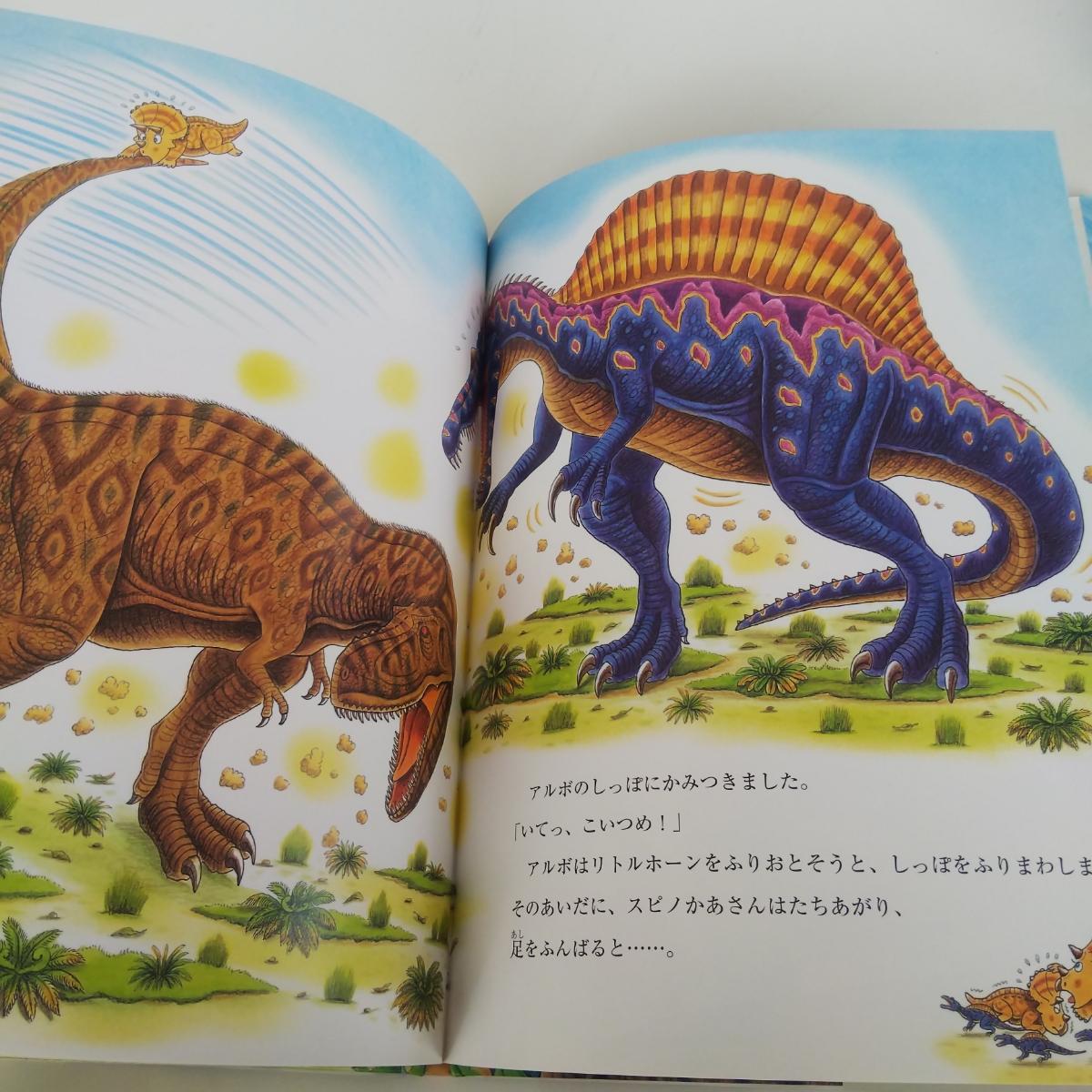 絵本 恐竜 トリケラトプスとスピノサウルス 黒川みつひろ 中古_画像5