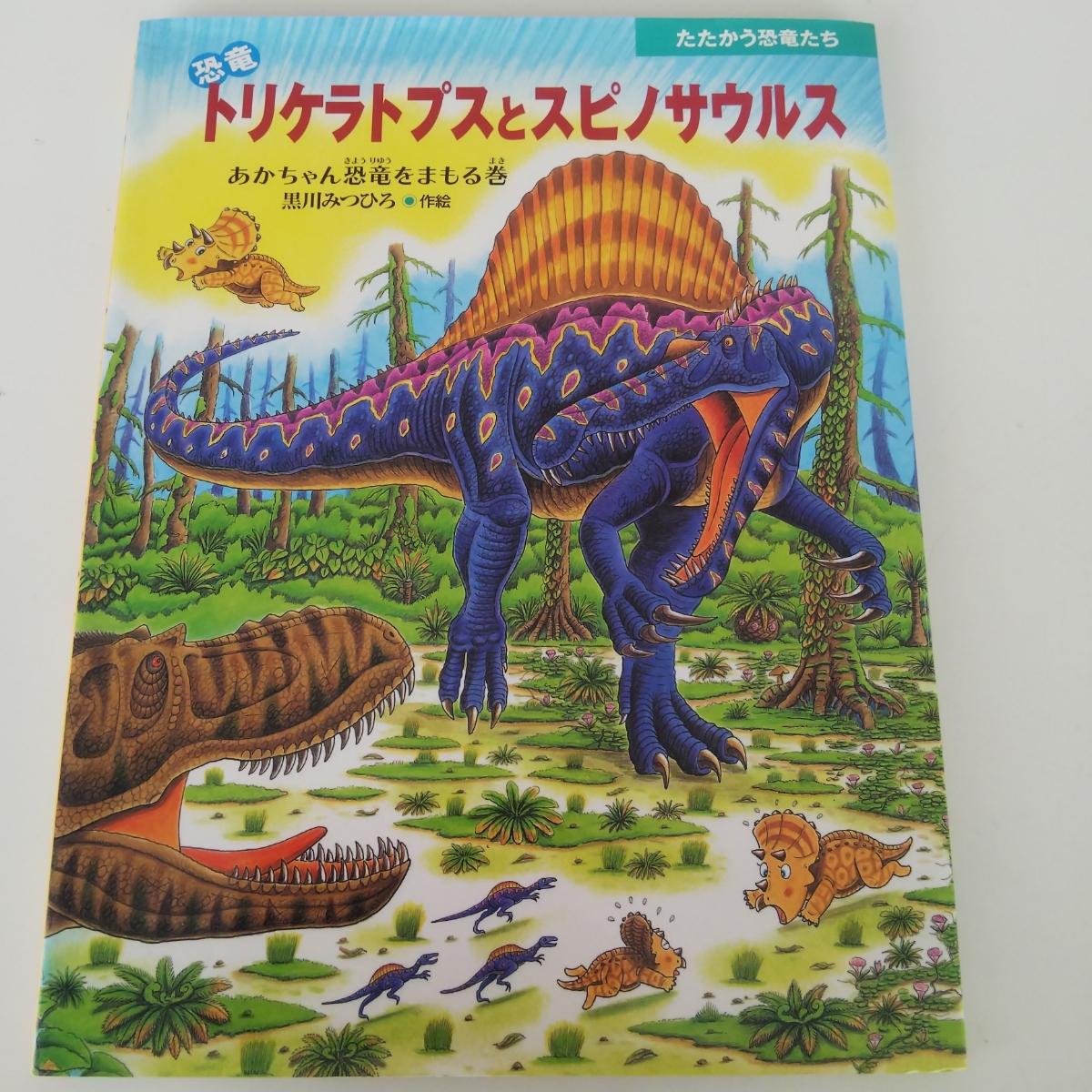 絵本 恐竜 トリケラトプスとスピノサウルス 黒川みつひろ 中古_画像1