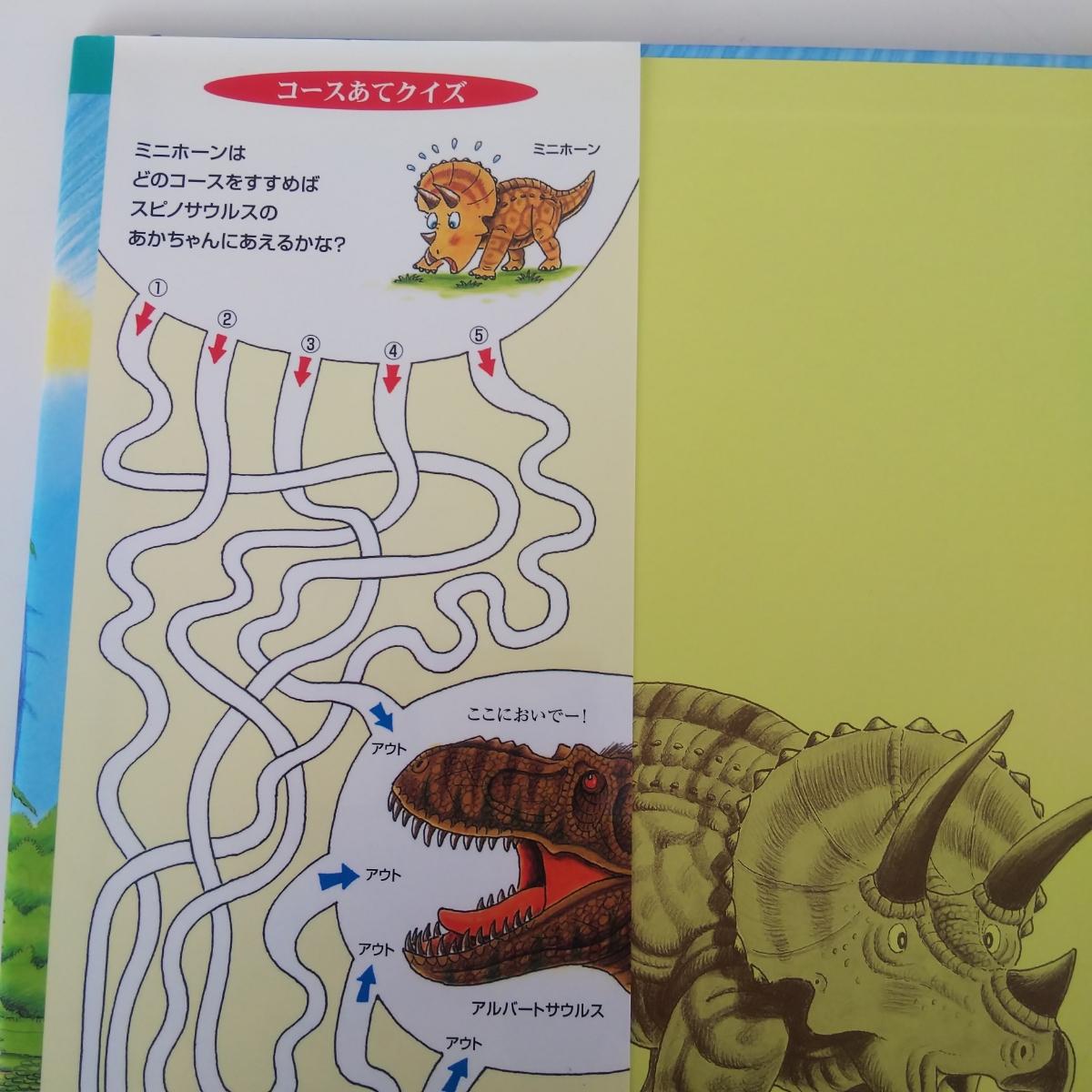 絵本 恐竜 トリケラトプスとスピノサウルス 黒川みつひろ 中古_画像4