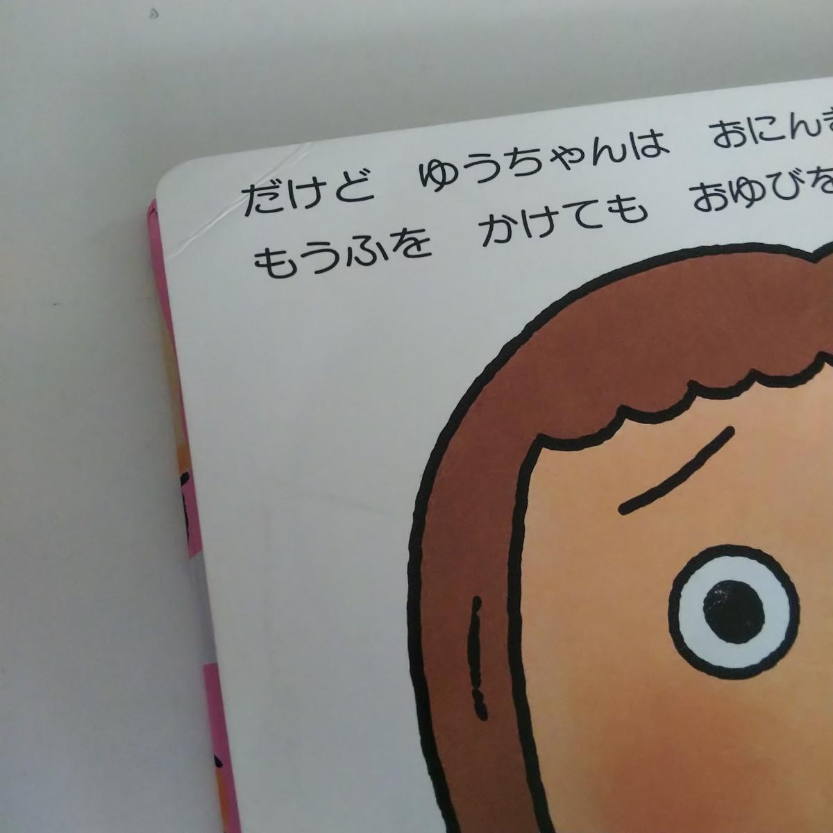 2冊セット★あかちゃんのあそびえほん①ごあいさつあそび⑦いいこでねんねできるかな★送料無料★きむらゆういち★中古絵本_ねんね