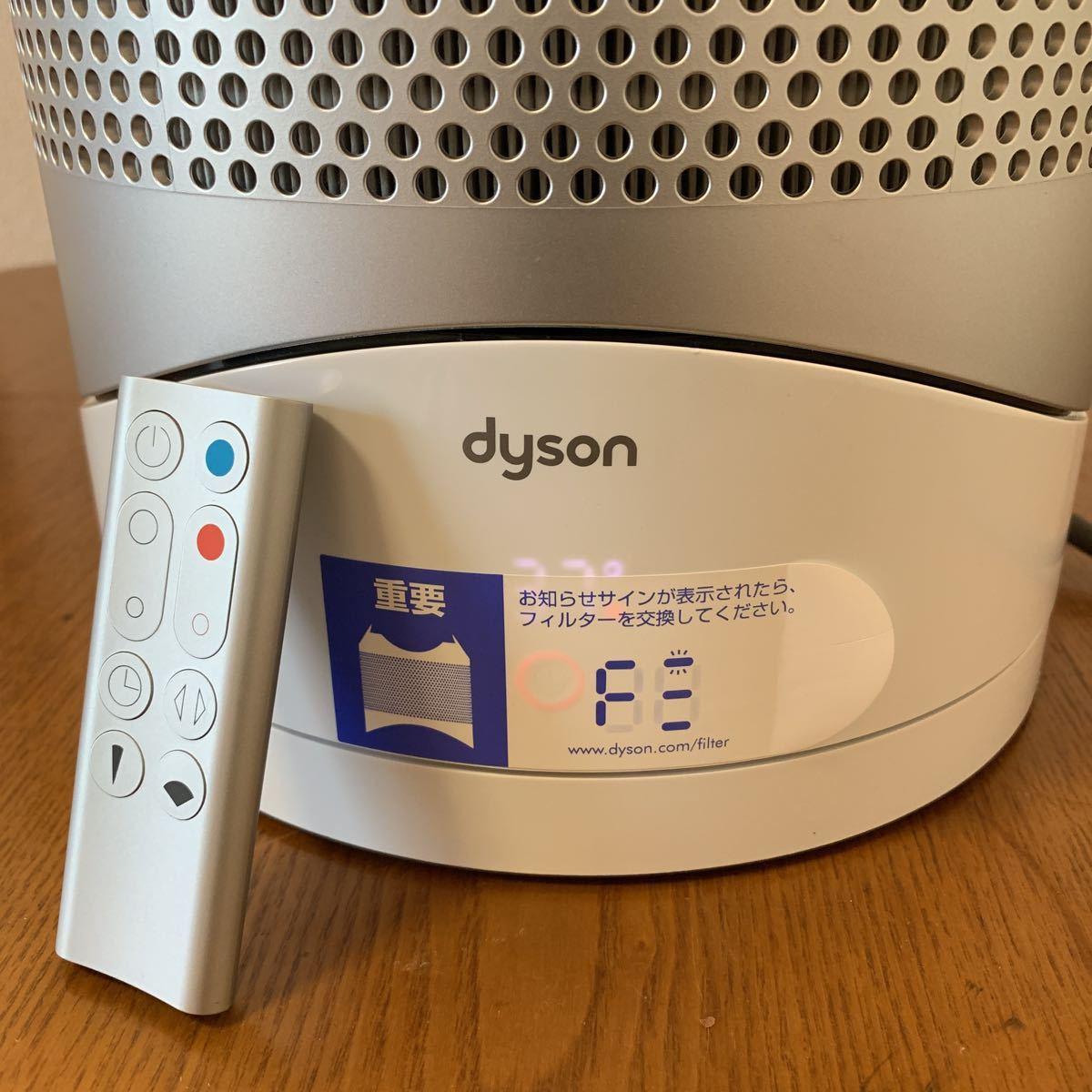 *dyson ダイソン HP01 空気洗浄機能付ファンヒーター ホワイト 2016年製 動作確認済 リモコン付。_画像2