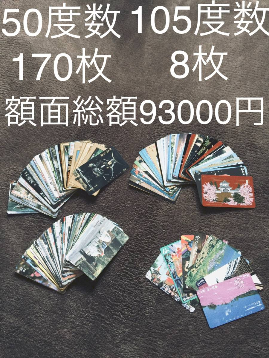 1円スタート テレホンカード 未使用 まとめ売り 105度×8枚 50度×170枚 額面93000円分