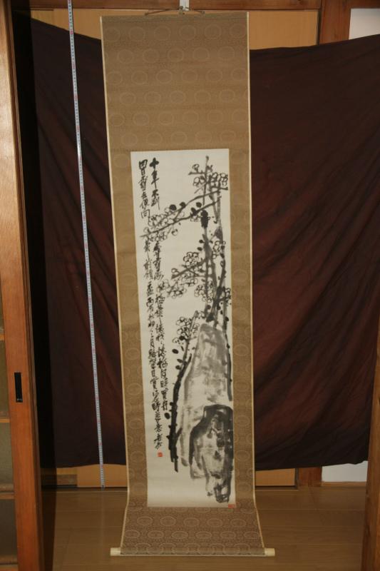 寺院放出324 (呉昌碩)『掛軸 中国 日本 朝鮮 仏画 古書 古画 書 花鳥 仏画 拓本 紙