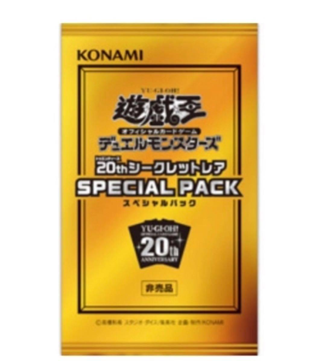 【1カートン 7ボックス+スペシャルパック30パック!】 遊戯王 20th ANNIVERSARY LEGEND COLLECTION BOX レジェンドコレクション