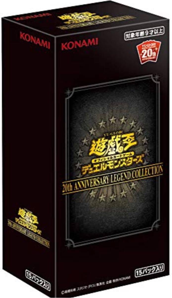 【1カートン 7ボックス+スペシャルパック30パック!】 遊戯王 20th ANNIVERSARY LEGEND COLLECTION BOX レジェンドコレクション_画像4