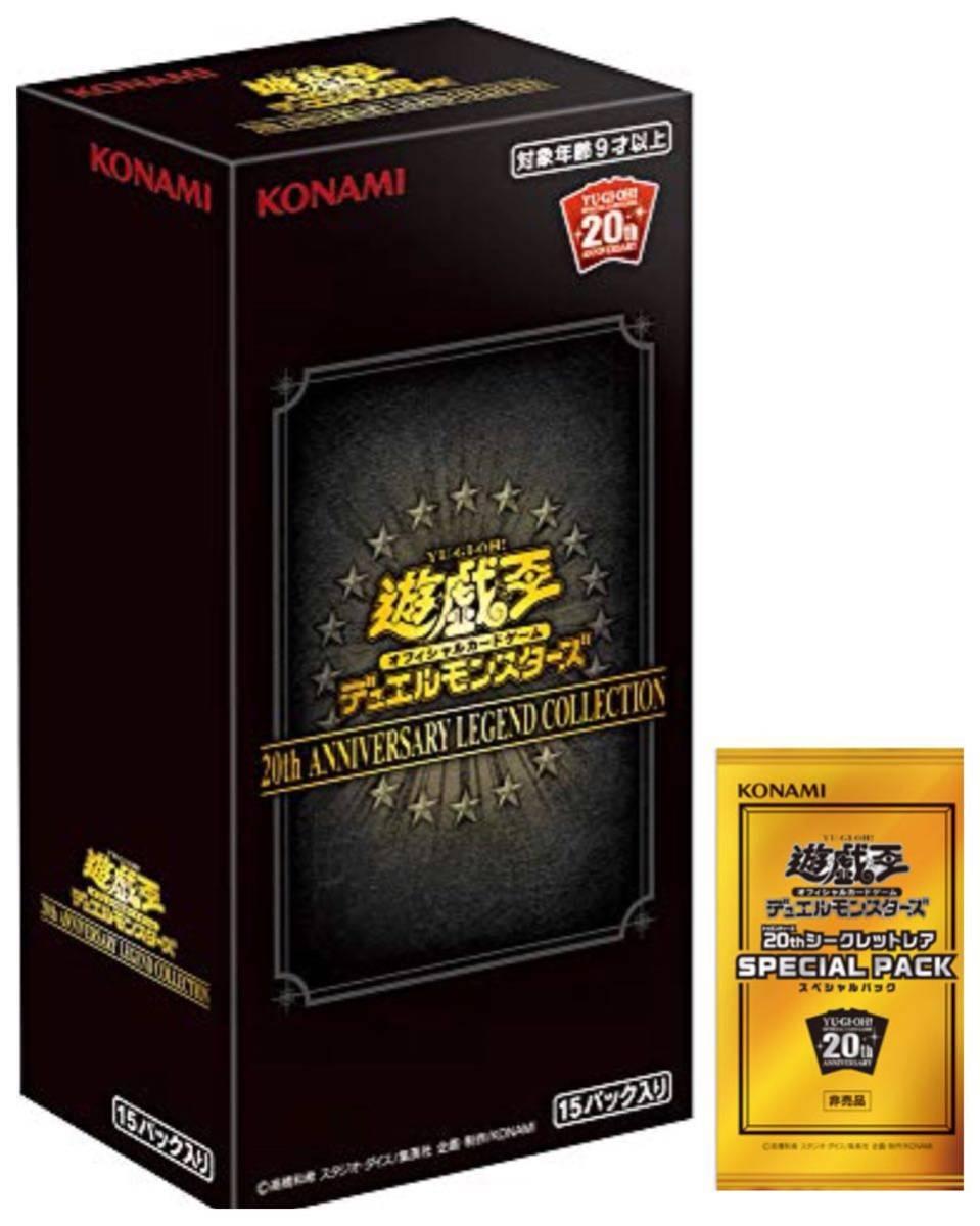 【1カートン 7ボックス+スペシャルパック30パック!】 遊戯王 20th ANNIVERSARY LEGEND COLLECTION BOX レジェンドコレクション_画像3