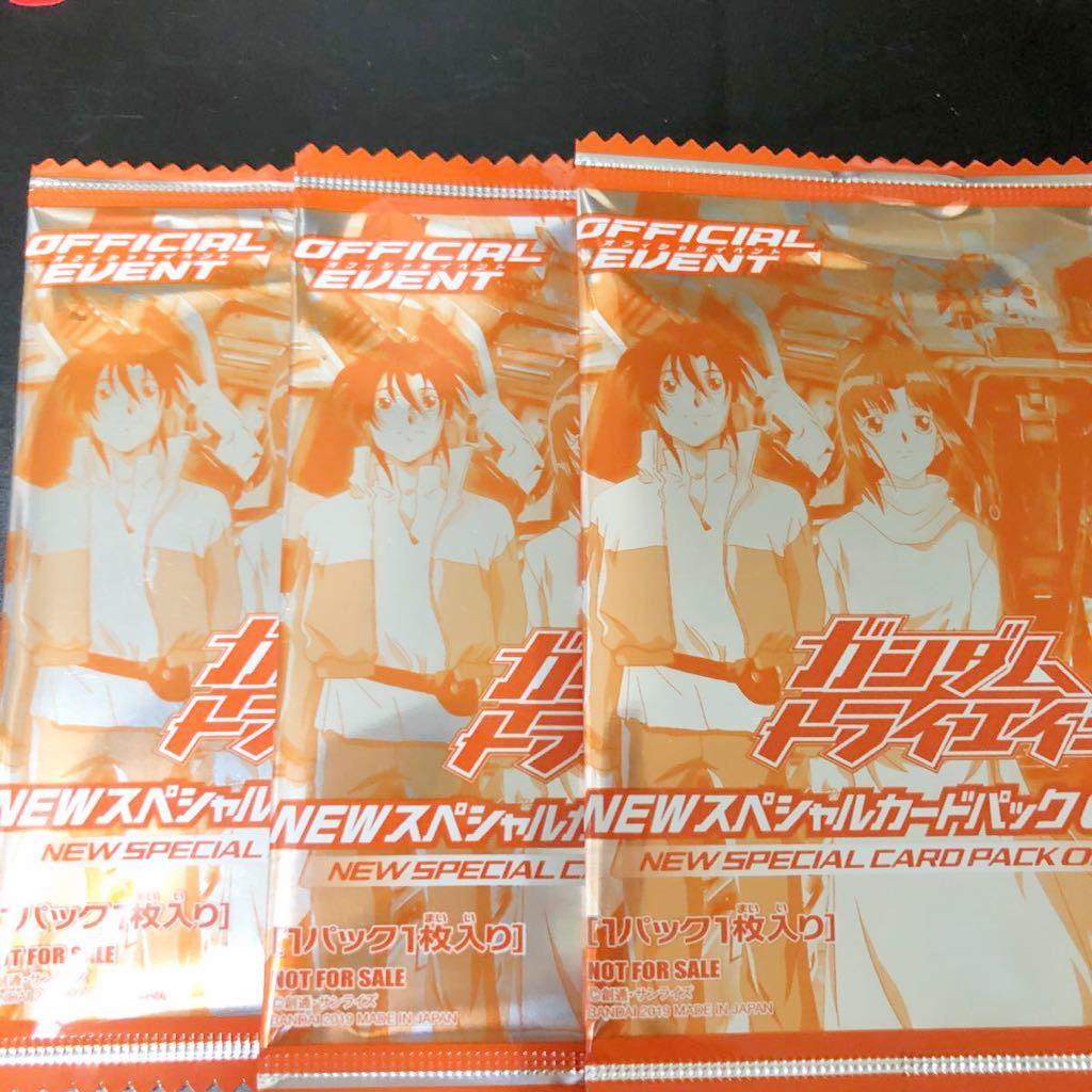 【新品未開封】3パックセット ガンダムトライエイジ NEW スペシャルカードパック05