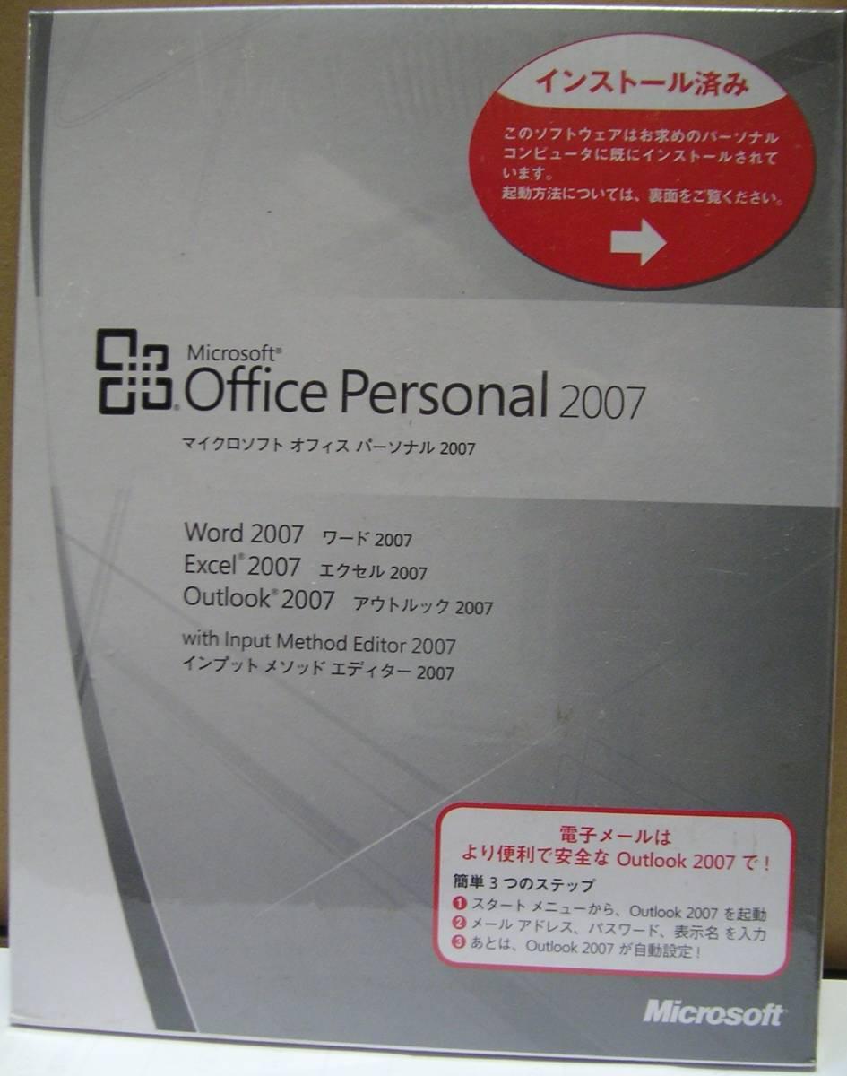 【未開封】Microsoft Office Personal 2007 OEM版【送料無料】