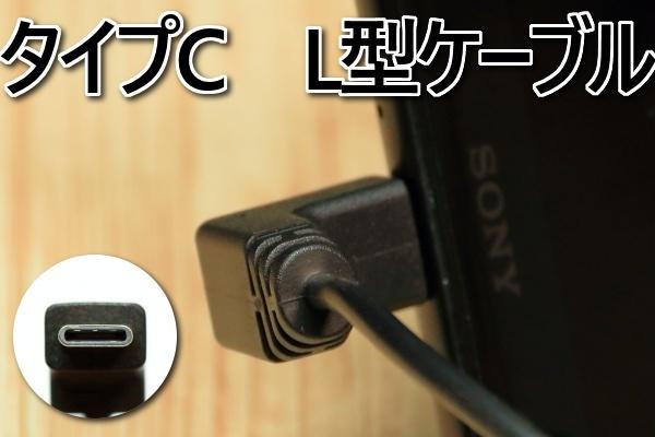 ∬送料無料∬L型タイプC充電ケーブル∬●タイプCスマホ充電コード 急速充電対応!Androidが早く充電完了 スマホ充電ケーブル 新品・即決_画像1