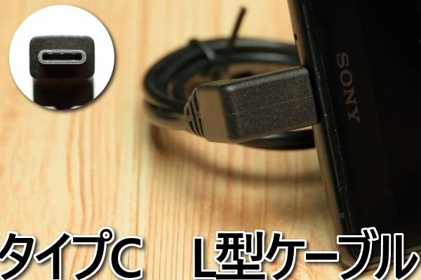 ∬送料無料∬L型タイプC充電ケーブル∬●タイプCスマホ充電コード 急速充電対応!Androidが早く充電完了 スマホ充電ケーブル 新品・即決_画像2