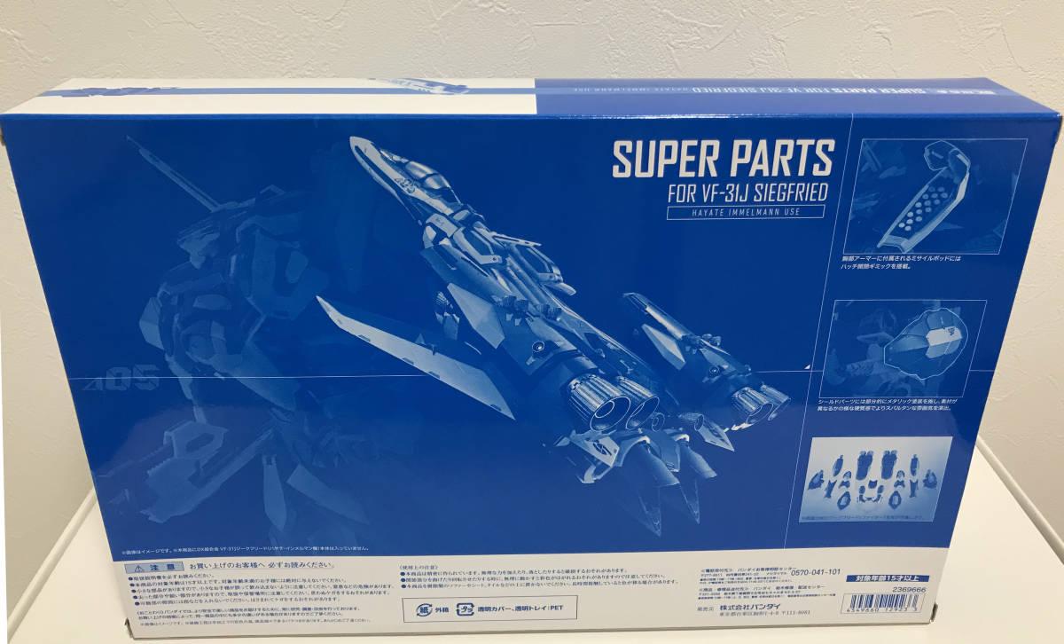 ☆ 新品未開封 DX超合金 VF-31J ジークフリード(ハヤテ・インメルマン機) スーパーパーツ ☆_画像2