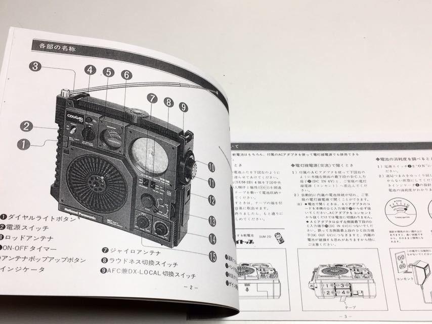 【取扱説明書資料のみ】 ナショナルBCLラジオ◆クーガー No.7◆RF-877_画像2