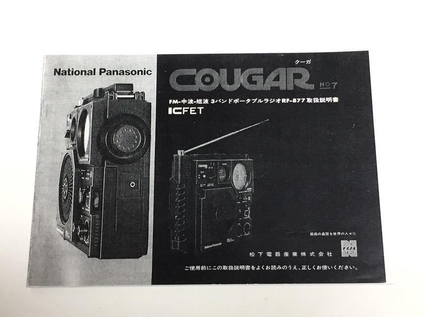 【取扱説明書資料のみ】 ナショナルBCLラジオ◆クーガー No.7◆RF-877