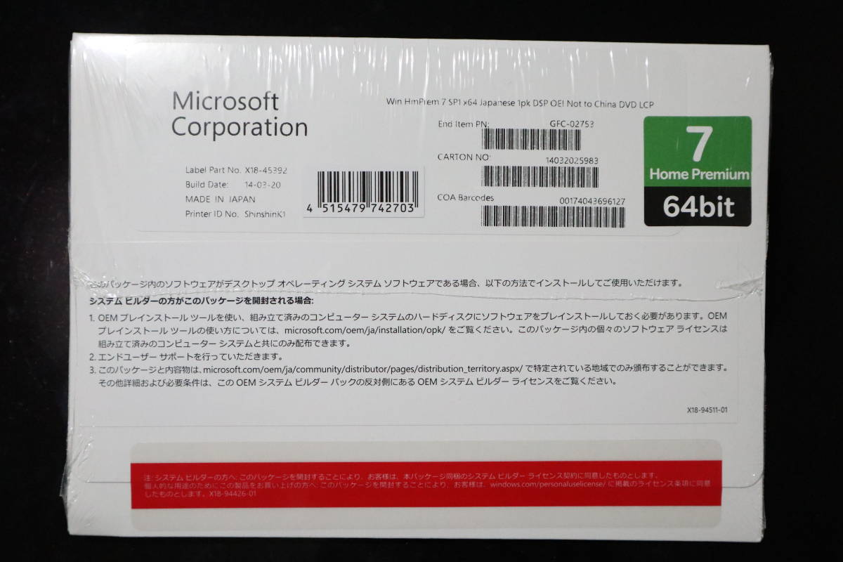 1円~!送料無料込☆新品・未開封☆Microsoft Windows7 Home Premium 64bit Service Pack 1 SP1 日本語 DSP版 マイクロソフト win7