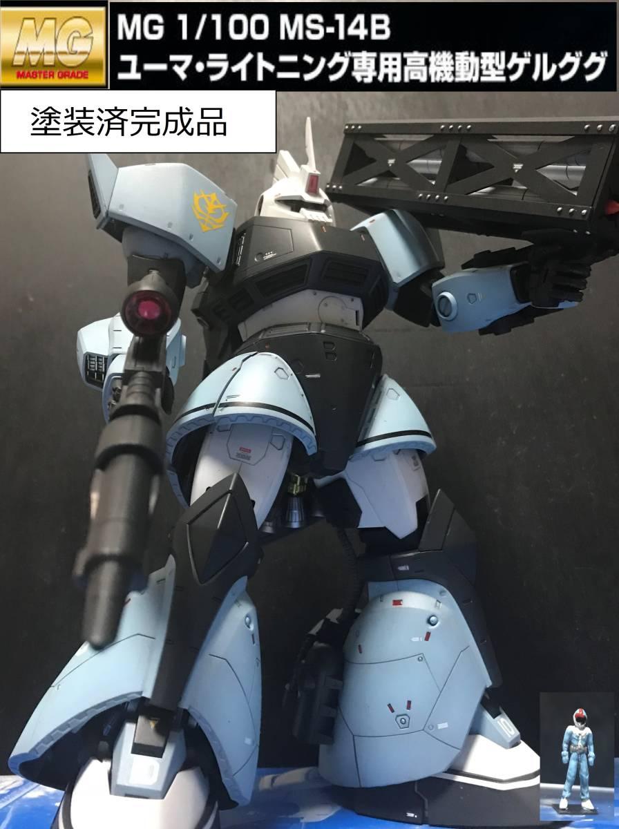 プレミアムバンダイ限定 MG 1/100  MS-14B ユーマ・ライトニング専用高機動型ゲルググ 塗装済完成品 ガンダム ガンプラ