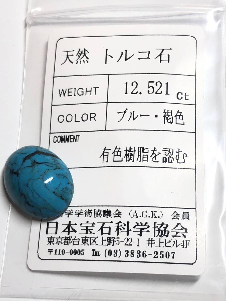 令和記念セール中!【506】天然トルコ石 ルース 12.521ct ソーティング付き_画像3