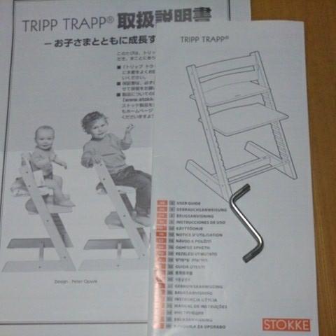 中古 STOKKE TRIPP TRAPP トリップ・トラップ_画像8