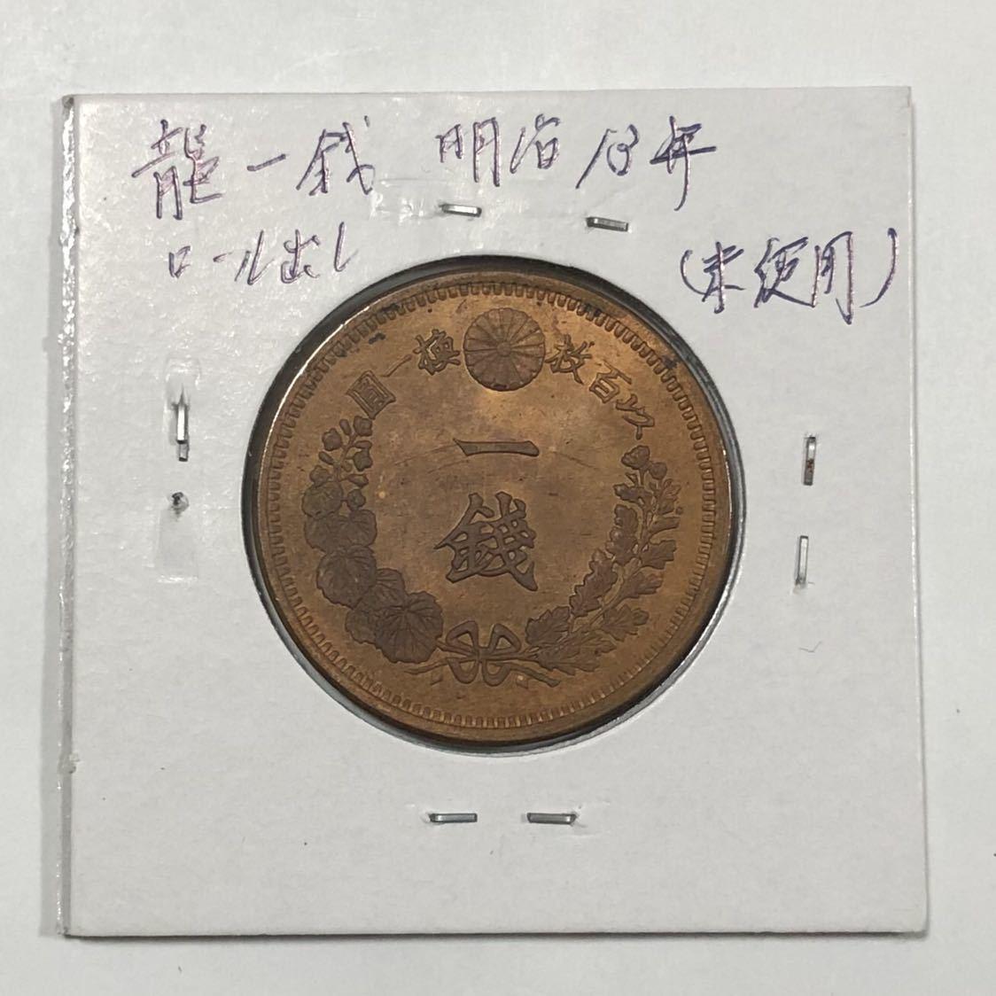 竜 一銭 銅貨 明治13年 ロール出し未使用