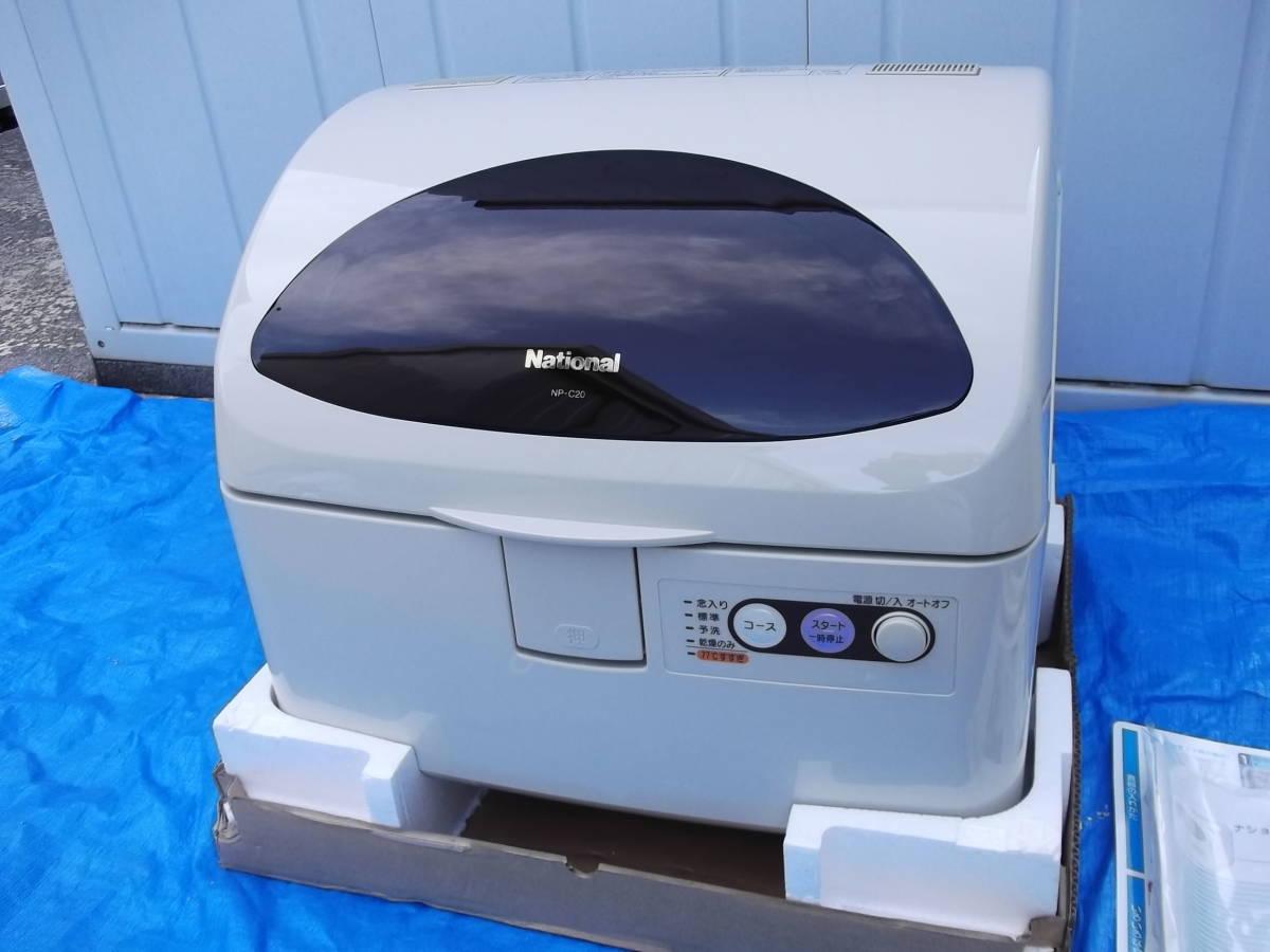■新品未使用品■食器洗い乾燥機■NP-C20■修理2年保障付■ナショナル■24点4人分■送料無料