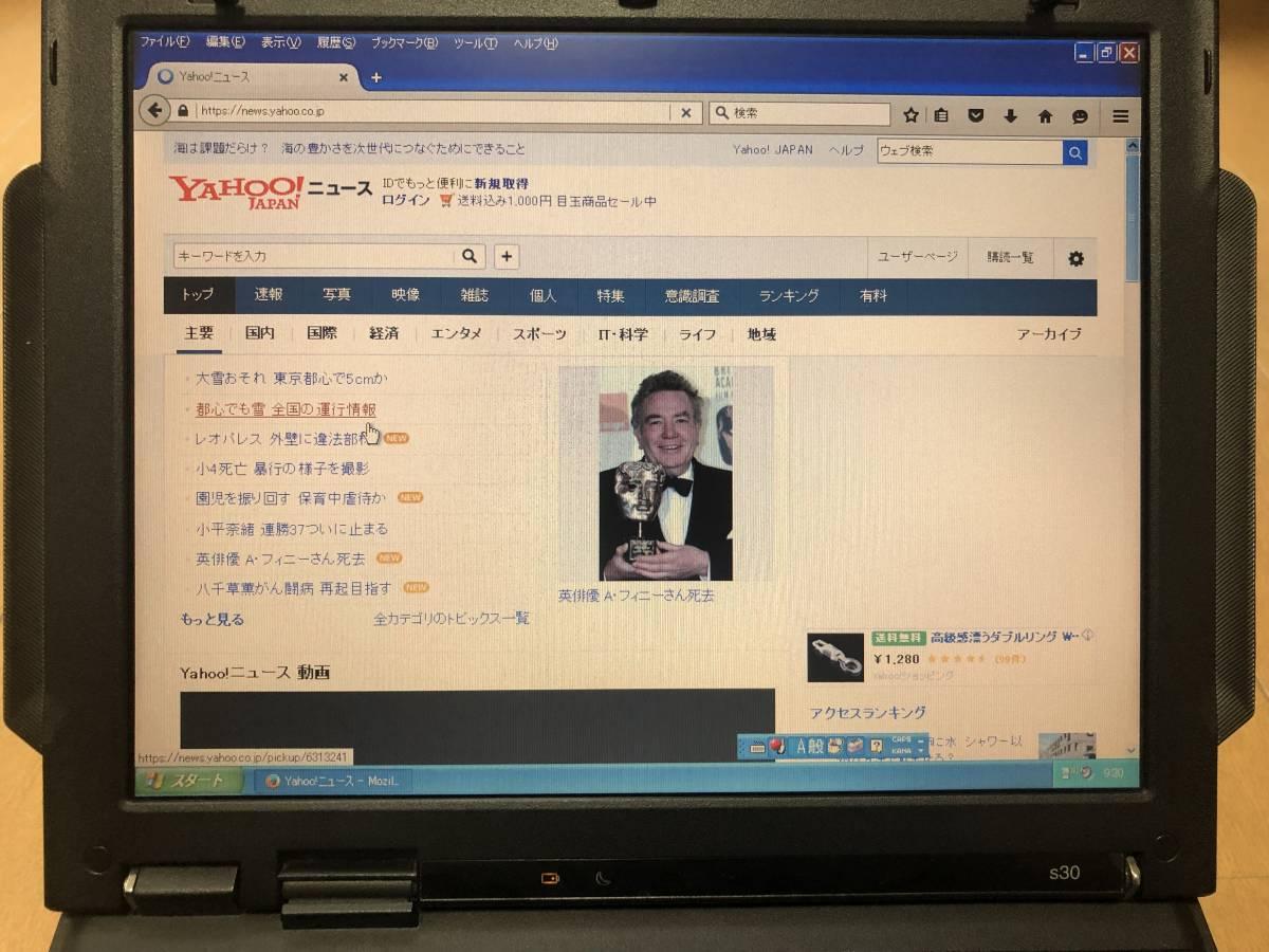 ThinkPad s30 2639-42J PIII600 256MB 15GB 10.4TFT WinXP SP3_画像6