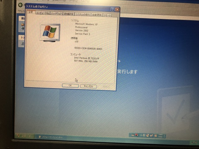 ThinkPad s30 2639-42J PIII600 256MB 15GB 10.4TFT WinXP SP3_画像3