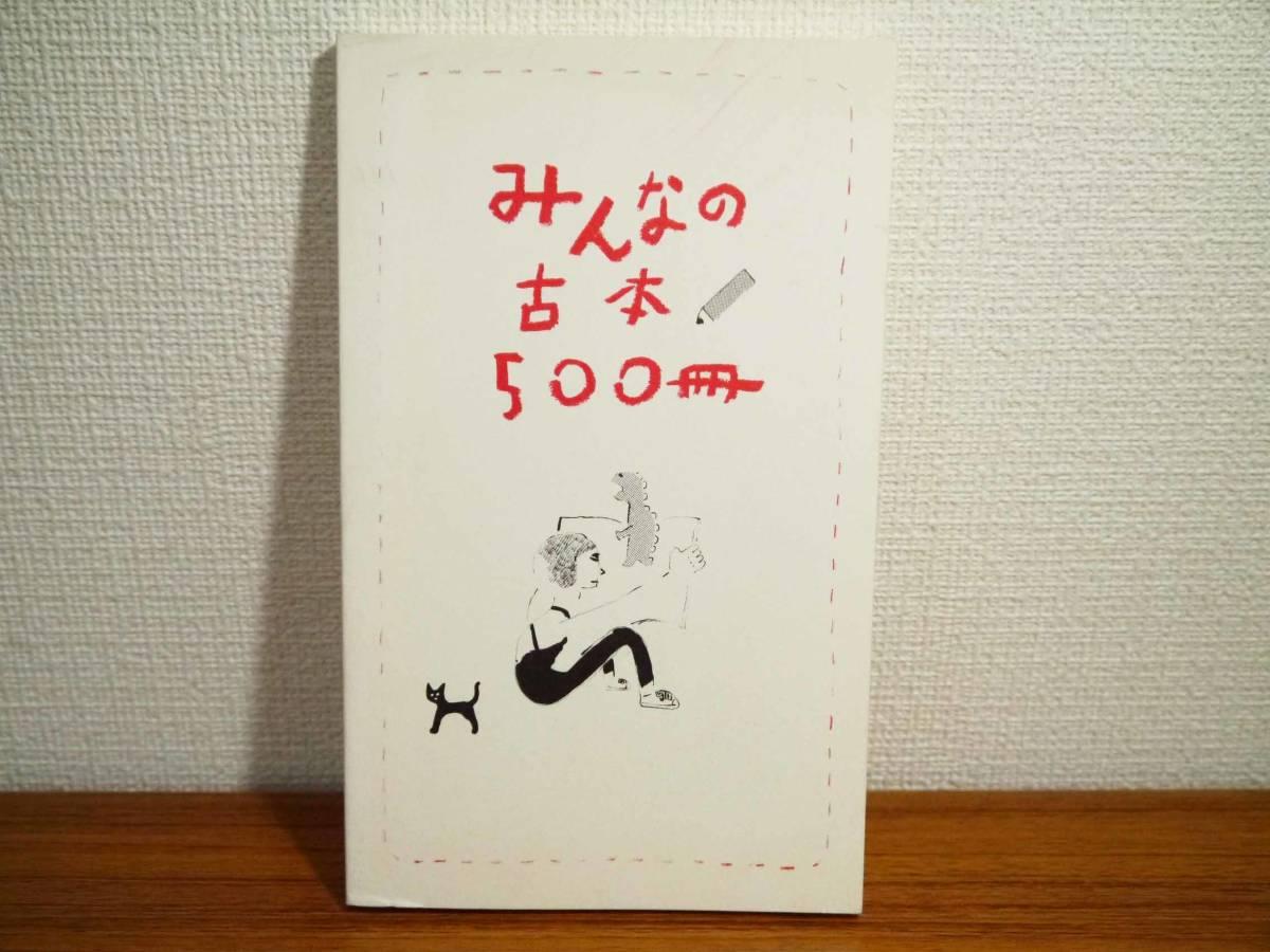 「みんなの古本500冊」恵文社 2007年12月25日