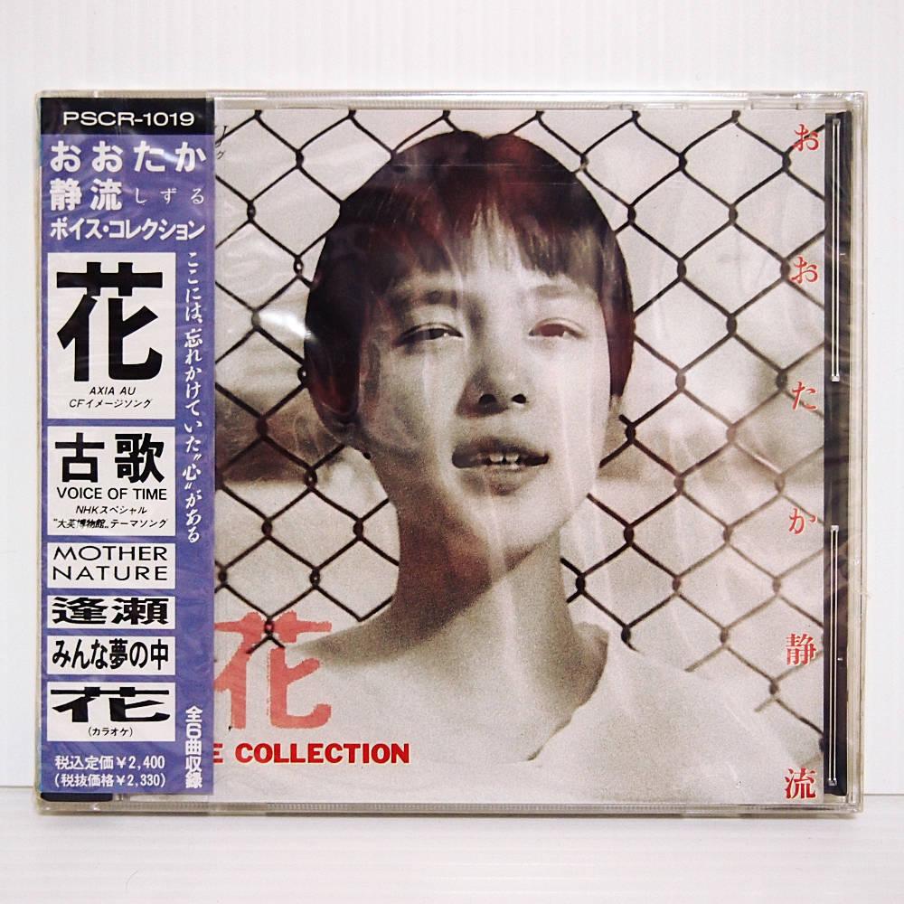 送料無料 即決 1999円 CD 058 新品 未開封 おおたか静流 花 VOICE COLLECTION 全6曲収録 AXIA CMソング_画像1