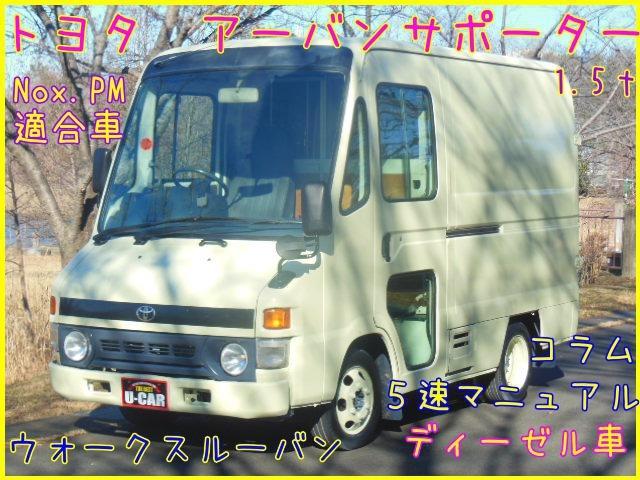 【希少】アーバンサポーター ディーゼル Nox適合 両側スライドドア 1ナン トランスポータ