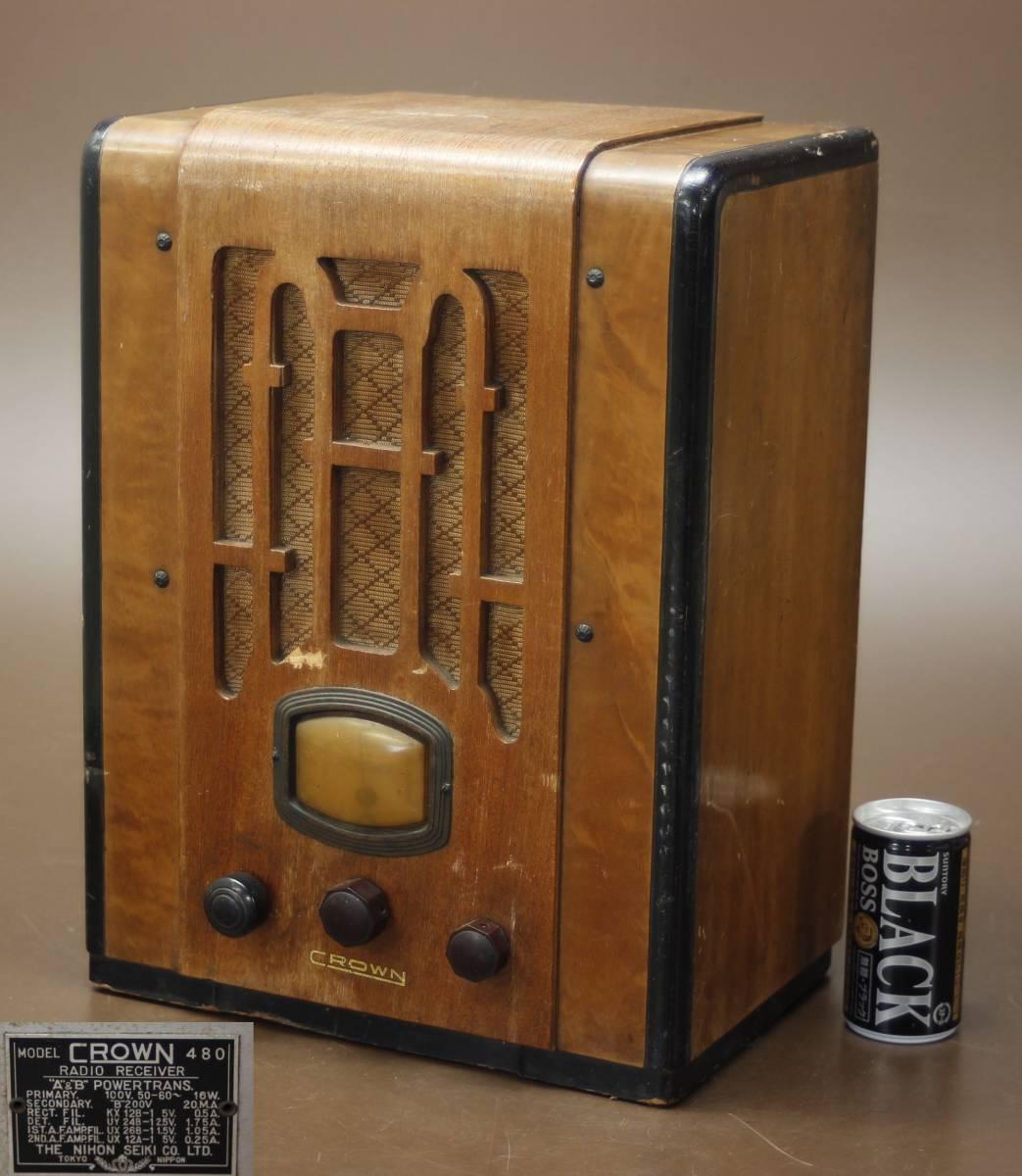 CROWN 480 古い真空管ラジオ ジャンク クラウン
