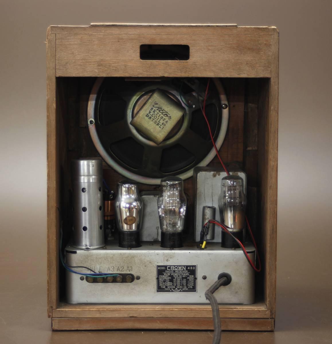 CROWN 480 古い真空管ラジオ ジャンク クラウン_画像5