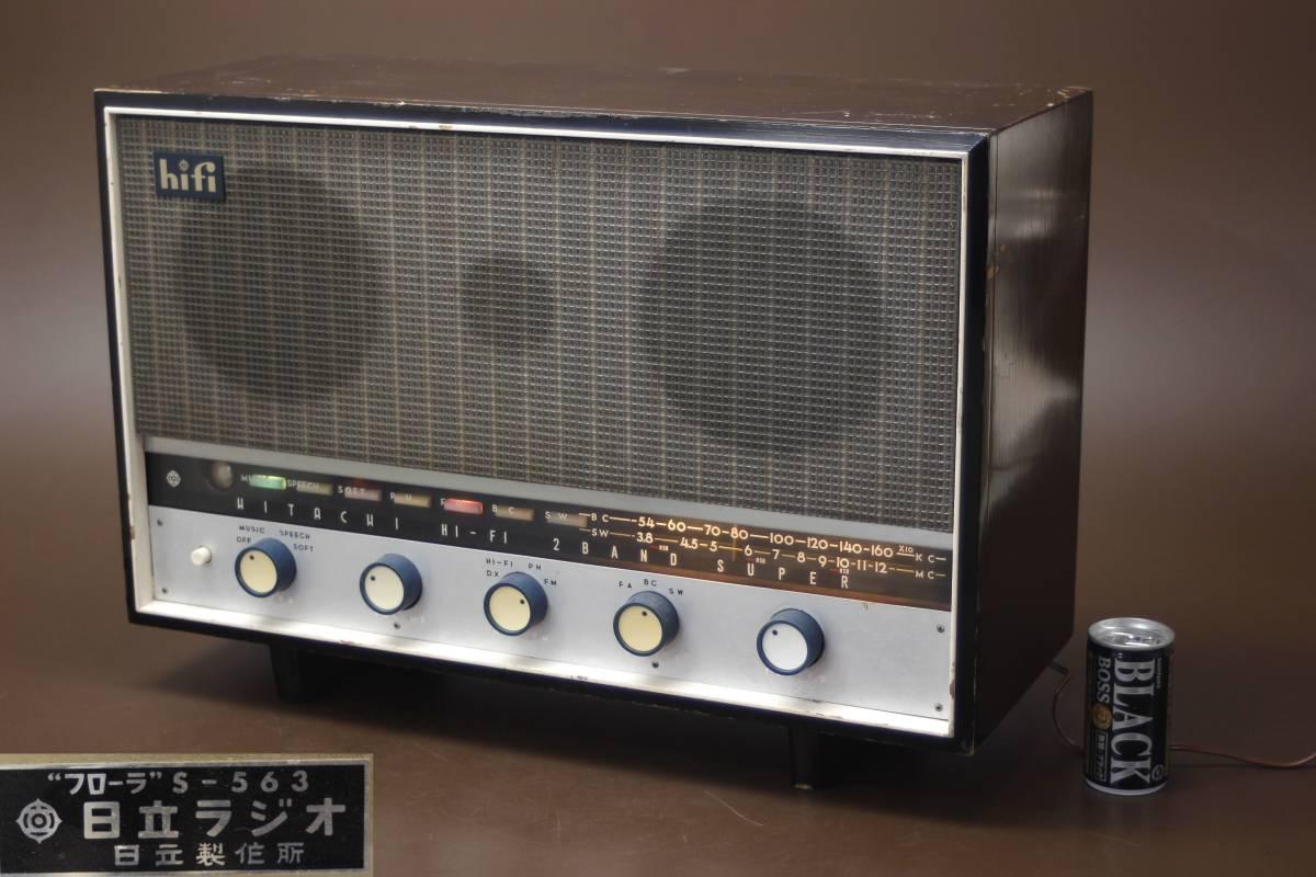 昭和レトロ 日立 フローラ Hi-Fi 真空管ラジオ S-563
