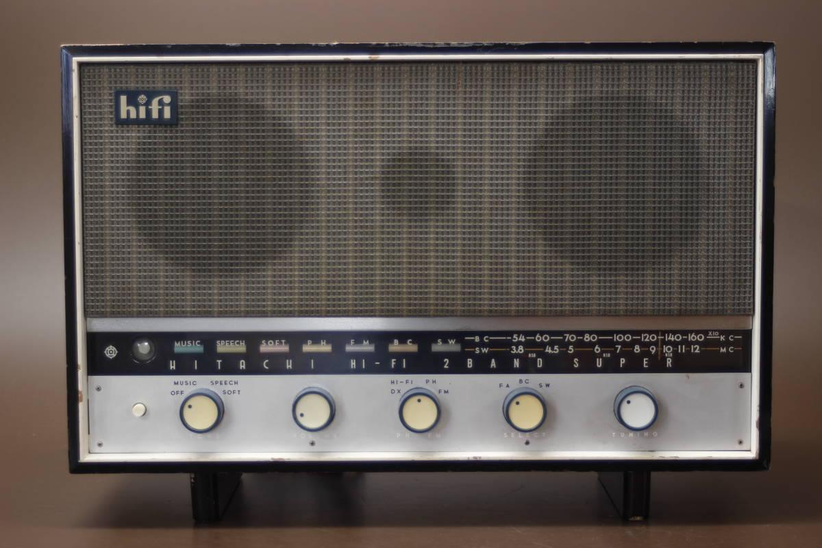 昭和レトロ 日立 フローラ Hi-Fi 真空管ラジオ S-563_画像2