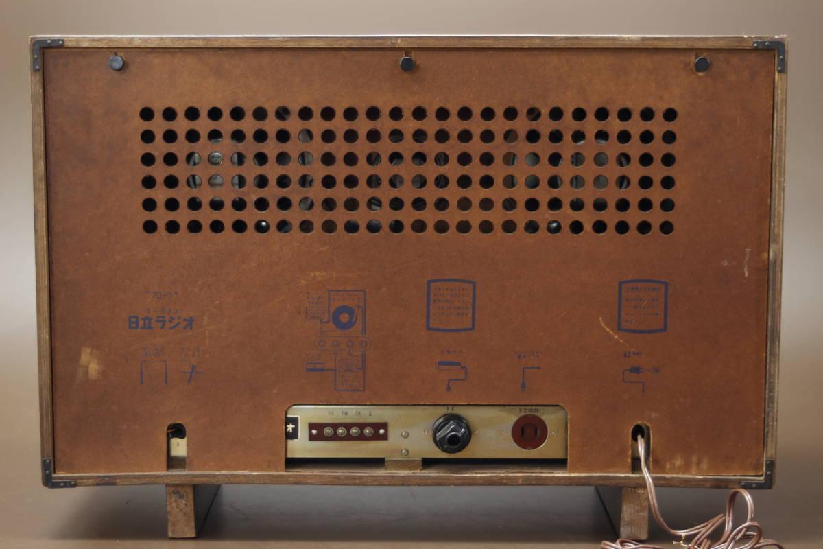昭和レトロ 日立 フローラ Hi-Fi 真空管ラジオ S-563_画像5
