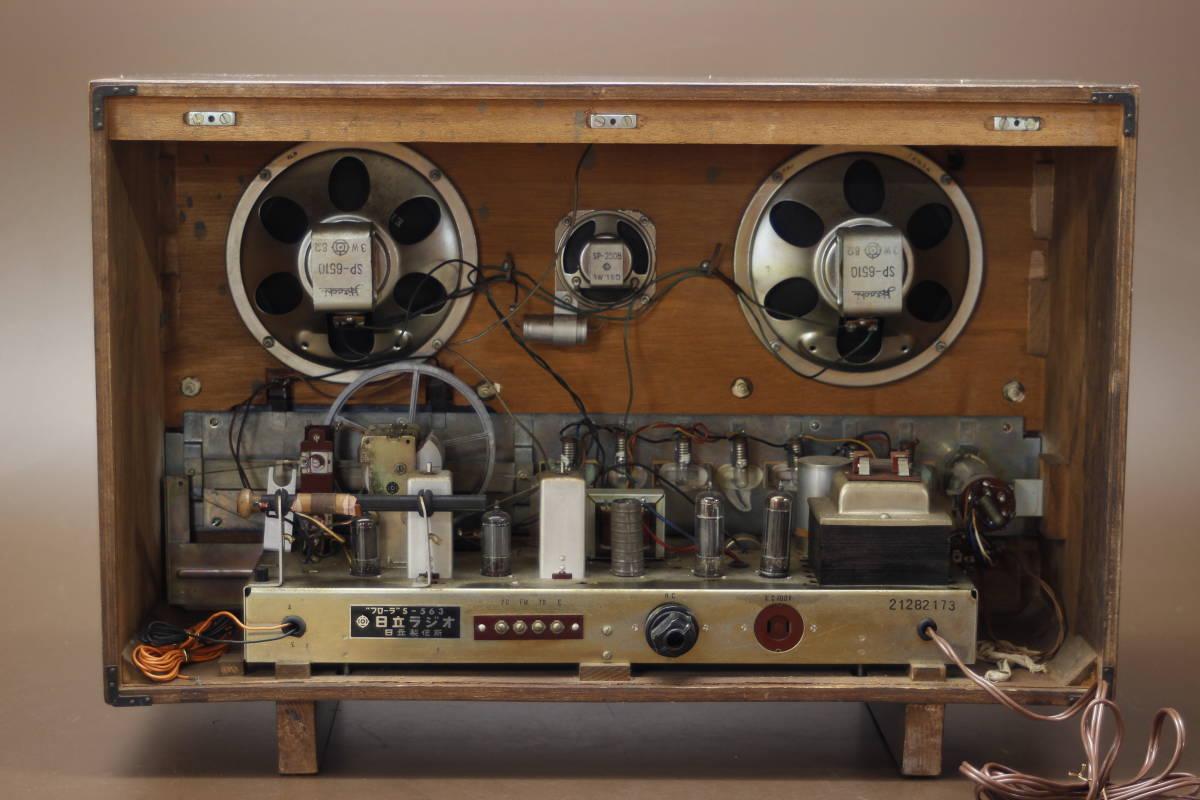 昭和レトロ 日立 フローラ Hi-Fi 真空管ラジオ S-563_画像6