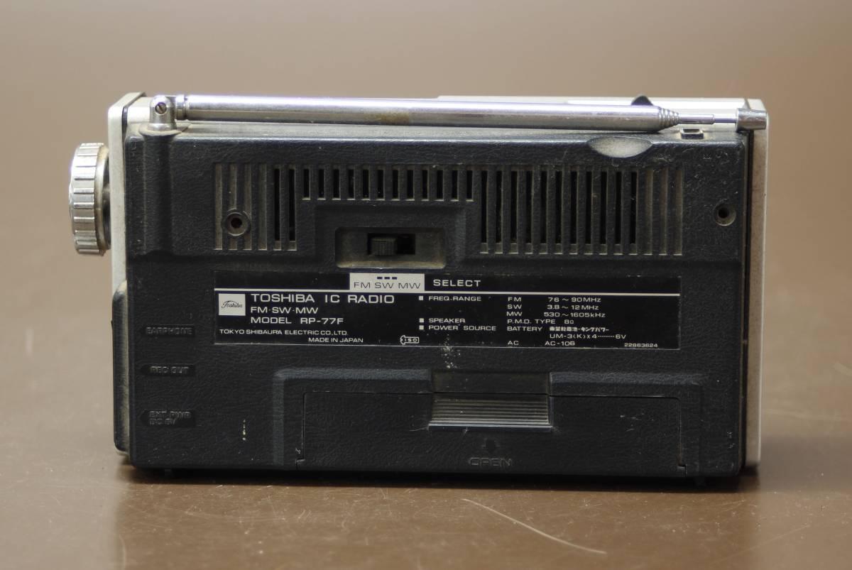 昭和レトロ ラジオ まとめて4点 NATIONAL PANASONIC RF-800D R-807 COLUMBIA TF-21 TOSHIBA RP-77F ジャンク_画像9