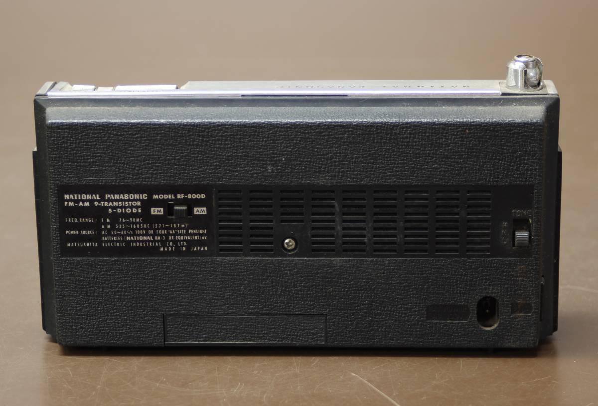 昭和レトロ ラジオ まとめて4点 NATIONAL PANASONIC RF-800D R-807 COLUMBIA TF-21 TOSHIBA RP-77F ジャンク_画像3