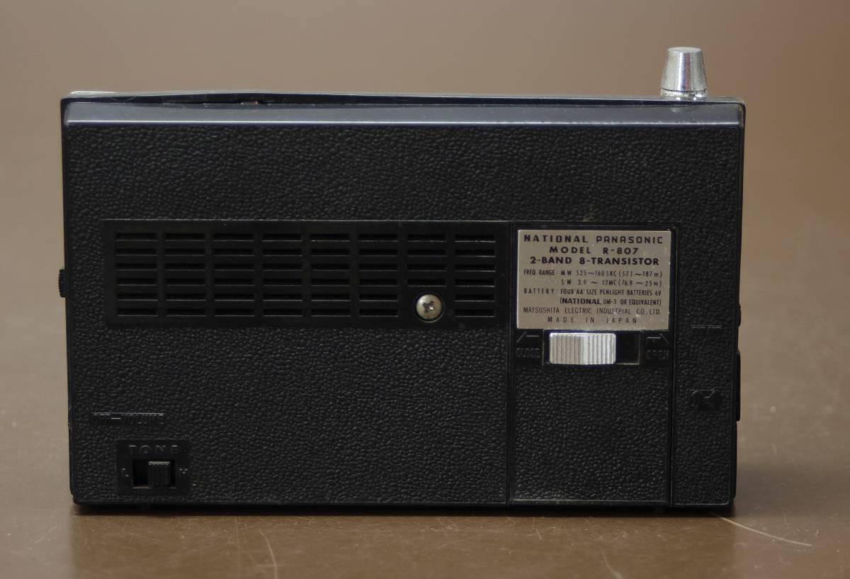 昭和レトロ ラジオ まとめて4点 NATIONAL PANASONIC RF-800D R-807 COLUMBIA TF-21 TOSHIBA RP-77F ジャンク_画像5