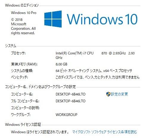 i7-870 Office2016 win10 SSD320GB HDD 1TB !!_画像6