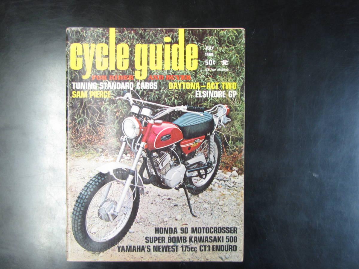 USA 洋書 1969年 7月号 Cycle guide YAMAHA 175 CT1 KAWASAKI 500 HONDA 90 ETC