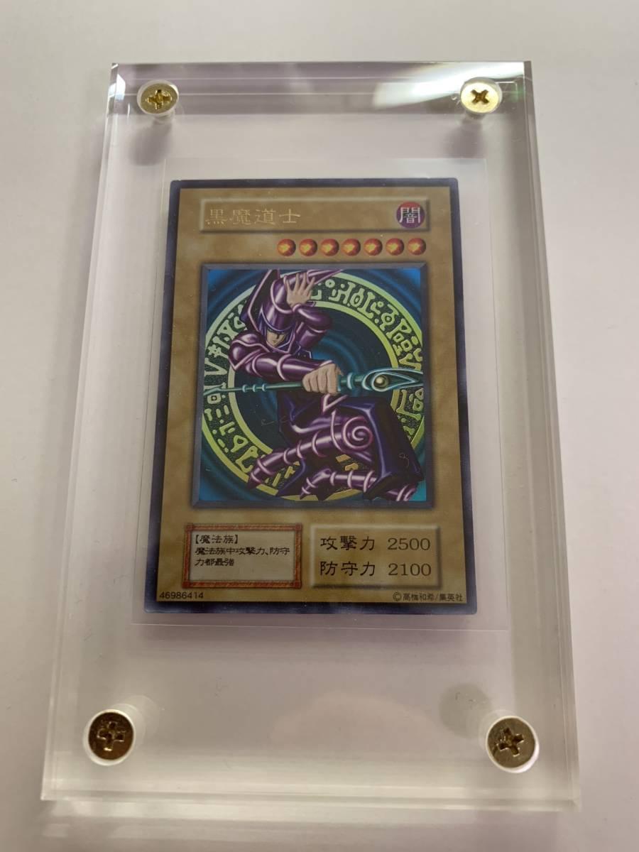 【美品】遊戯王 黒魔道士 中国語版 ブラック・マジシャン 激レア 抽選