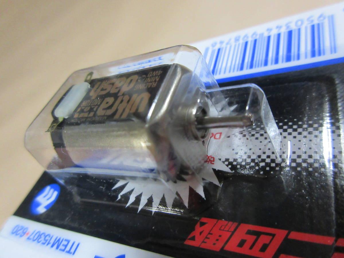 送料164円◆ウルトラダッシュモーター◆タミヤ製品_画像3