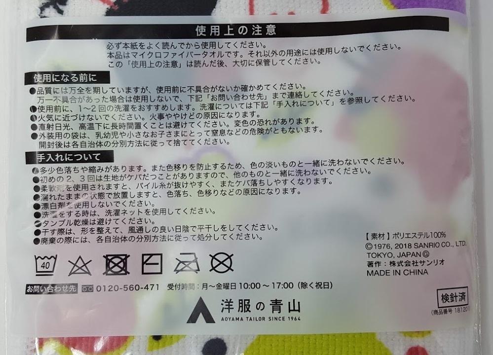 新品!! 洋服の青山 サンリオ ~ ハローキティ マイクロファイバータオル ~★サイズ:約30.5cm×79.5cm★_画像3