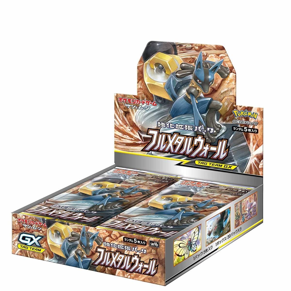 【先行販売】ポケモンカードゲーム サン&ムーン 強化拡張パック「フルメタルウォール」 BOX 2箱