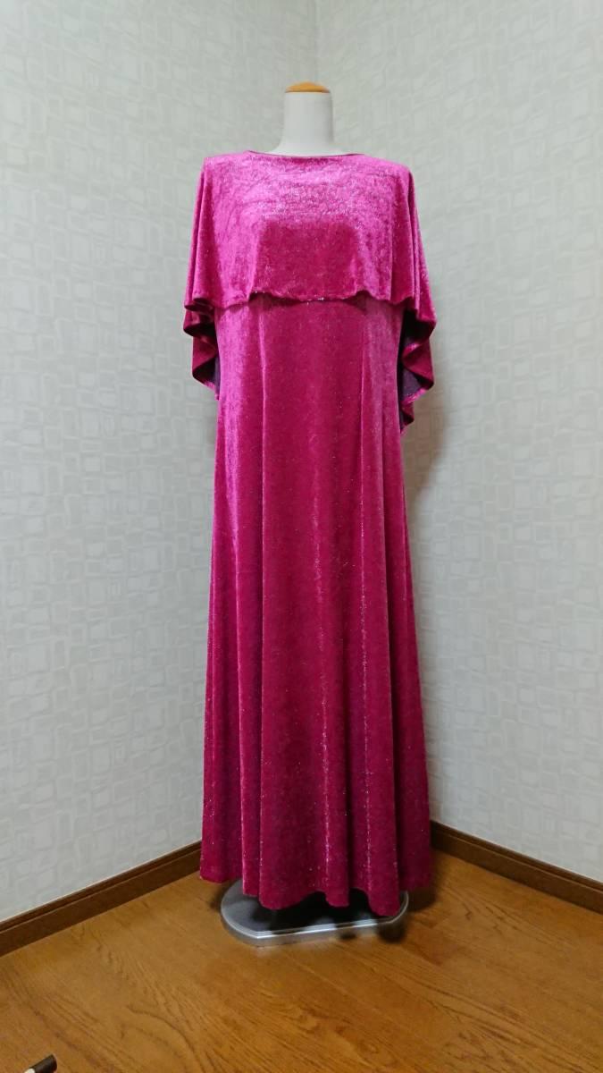 ☆ カラードレス パーティドレス 舞台ドレス ドレス ロングドレス ショール付き ラメ&ローズ色 15号 大きいサイズ 舞台 コーラス☆