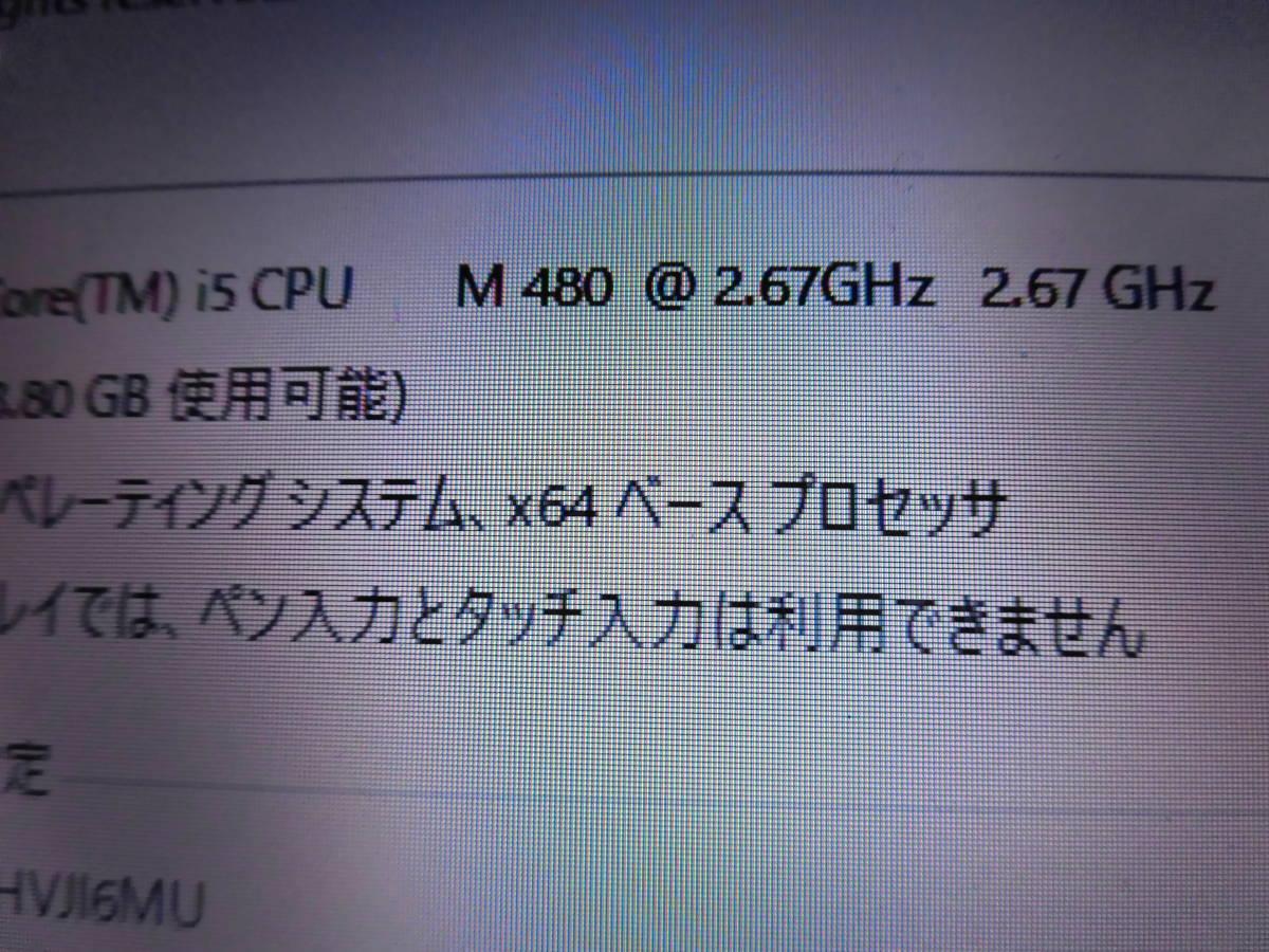 セットアップ済み LS550/D Core i5 2.65GHz 4GB /SSD 240GB/ OS Windws10 Pro64bit office2016/イラストレター2018/ポトショップ2018_画像7