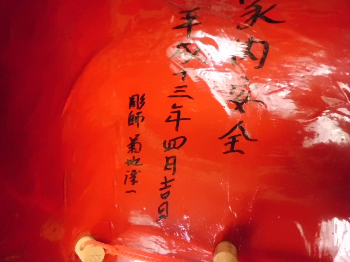 大きいキレイな獅子頭 獅子舞 彫り師 菊地_画像7