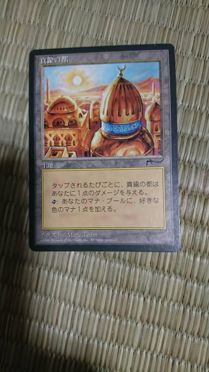 mtg「真鍮の都」クロニクル黒枠日本語版